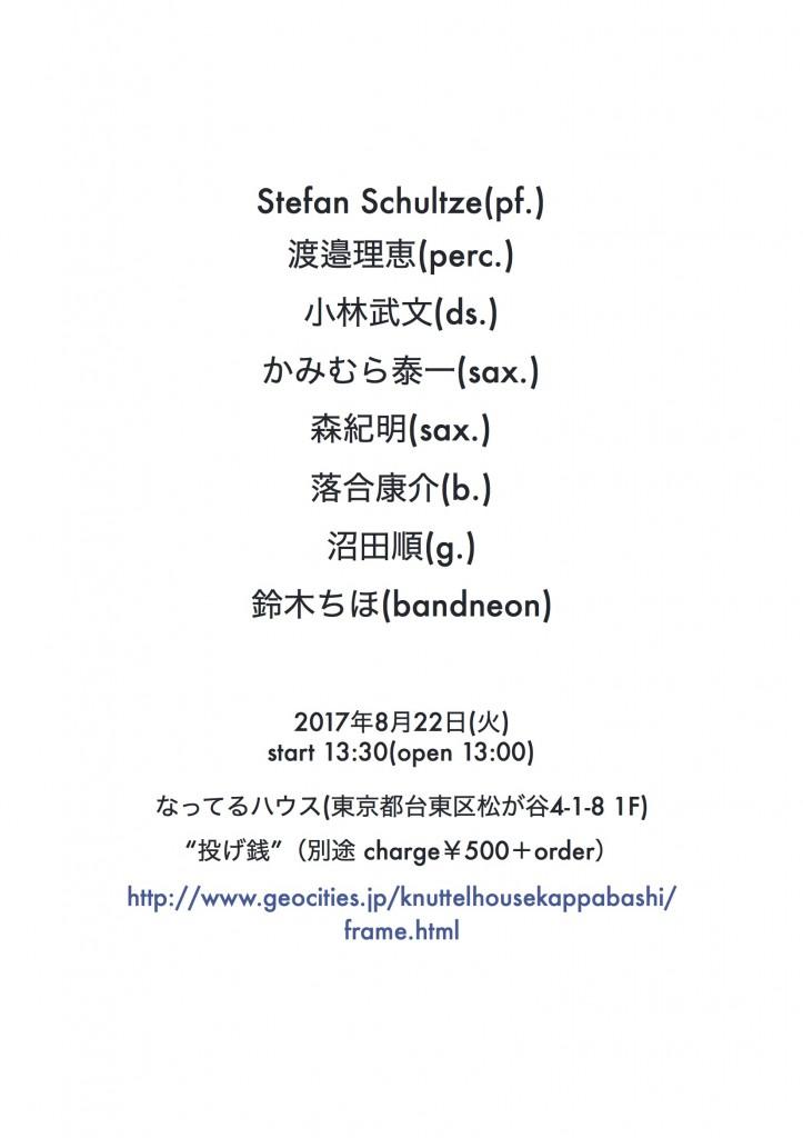 22.8.2017 1 flyer